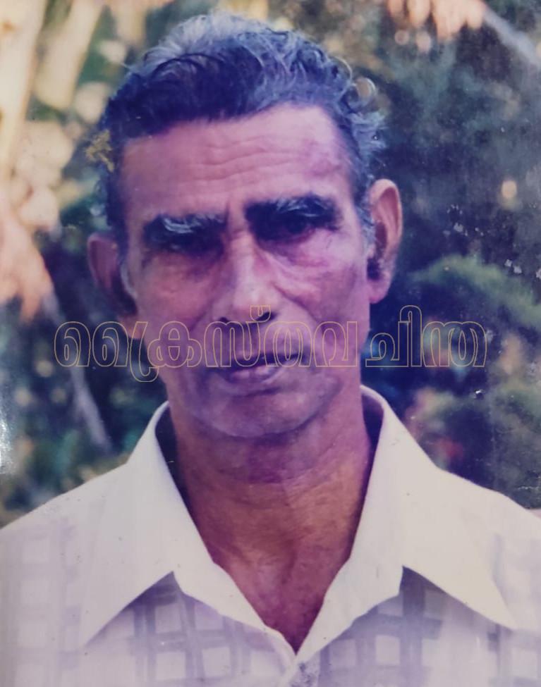 ജോൺസൻ മാർബിൾസ് ഉടമ  കെ. എം. ജോൺ (92) നിര്യാതനായി
