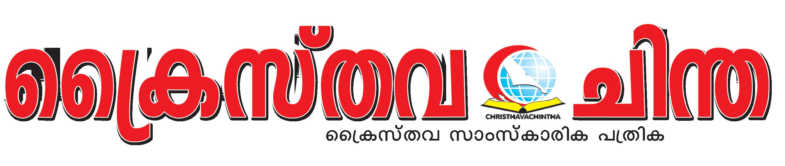 Christhavachintha