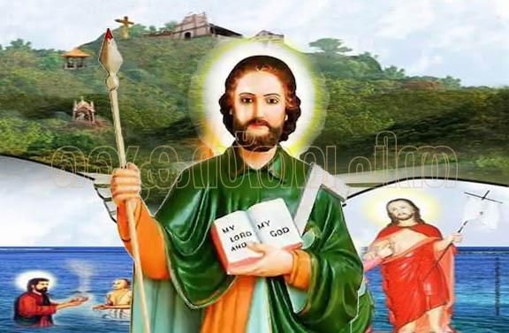 ബൈബിളിലെ തോമസ് അല്ല കത്തോലിക്കരുടെ 'സെന്റ് തോമസ്'