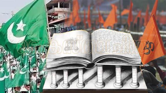ഇന്ത്യന് മതേതരത്വത്തിന് ഏറ്റ കളങ്കത്തിന്റെ ഉത്തരവാദിത്വം രാഷ്ട്രീയപാര്ട്ടികള്ക്കും