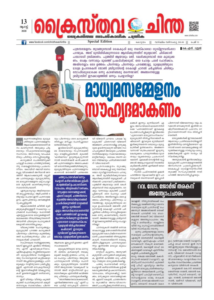 2020 August IInd Issue