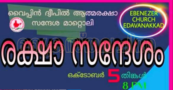 ഐപിസി വൈപ്പിൻ എടവനക്കാട്: രക്ഷാ സന്ദേശം ഇന്ന് രാത്രി 8ന്