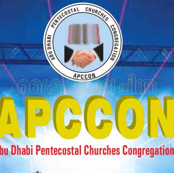 അപ്കോൺ (APCCON) പുതിയ ഭാരവാഹികളെ തിരഞ്ഞെടുത്തു